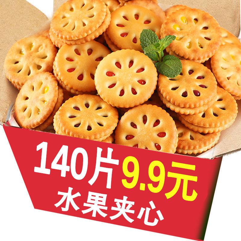 【3.9抢整箱】果酱夹心饼干零食儿童休闲批发网红小吃独立小包装