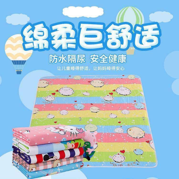 婴儿隔尿垫防水防尿可洗水洗棉垫超大号儿童老人护理月经姨妈床垫