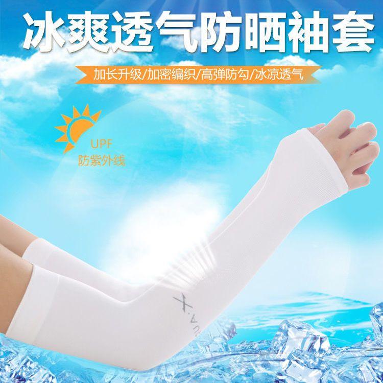 韩版夏季新款冰袖防晒袖套男女开车户外骑行冰爽手套防紫外线袖套