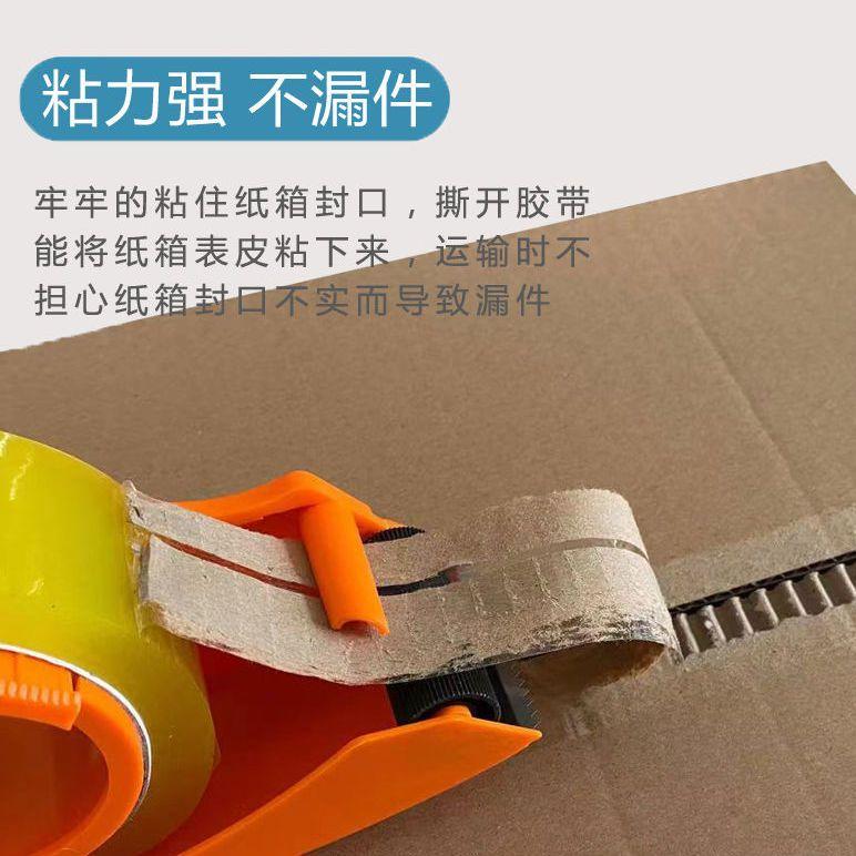 透明胶带批发大卷快递打包封箱胶带封口胶布高粘度宽胶带米黄胶纸主图1