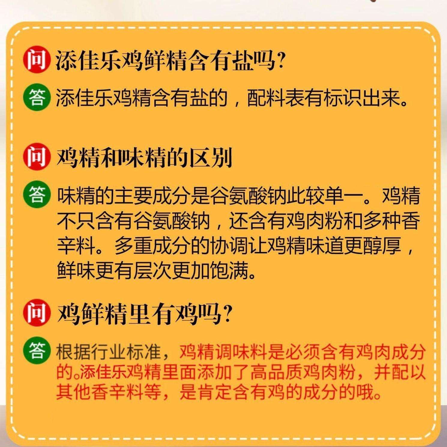 4492-添佳乐土鸡精粉家庭装家用鲜鸡精炒菜煲汤调味品料批发大袋200g-详情图