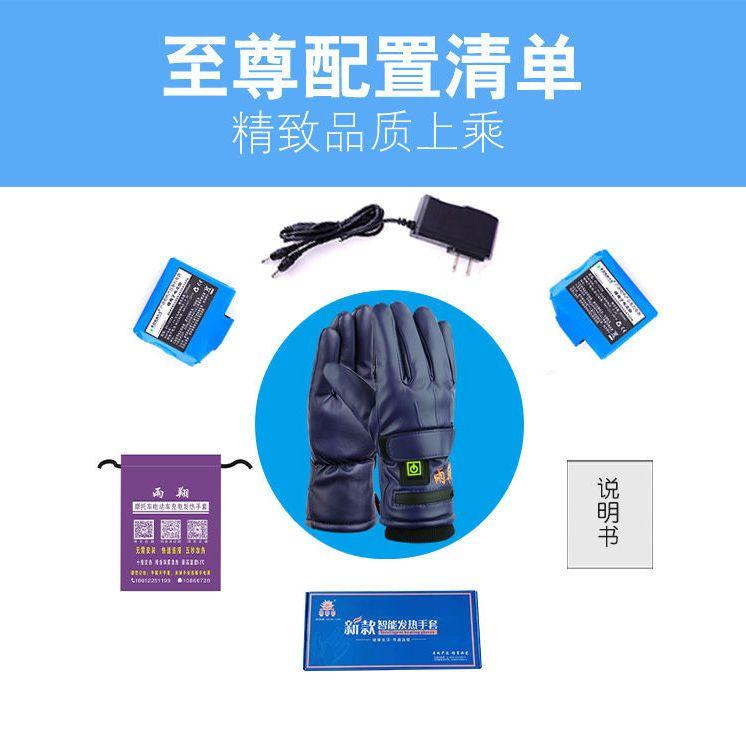 锂电池款电热充电加热手套电动车摩托车骑行冬季滑雪保暖防水防风