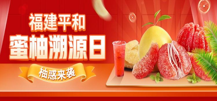 月超级爆品—正宗福建平和琯溪蜜柚