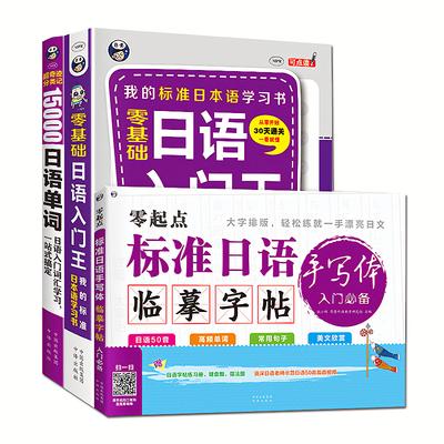 零基础日语入门王15000日语单词标准日语临摹字帖零基础日语入门