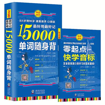 15000英语单词随身背便携口袋书常用快速记忆法英文分类初中高中