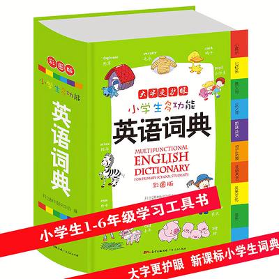正版小学生多功能英汉汉英英语词典大全英文单词小学1-6年级彩图
