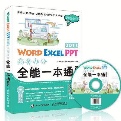 word excel函数办公软件教程书籍 2017ppt商务办公全能一本通电脑