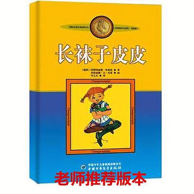 长袜子皮皮美绘版林格伦作品选集阿斯特丽德.林格伦著 儿童畅销书