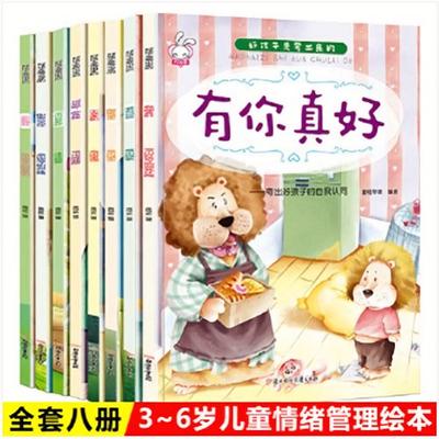 好孩子是夸出来的有你真好儿童情绪管理图画书情商培养幼儿绘本