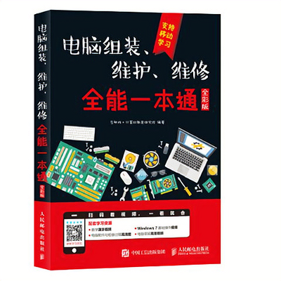 电脑组装维护维修全能一本通 全彩版电脑维修电脑组装与维修书籍