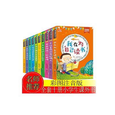 【名师推荐】全10册我在为自己读书一二三年级课外必读故事书注音版6-12岁小学生课外阅读书籍少儿图书儿童文学读物