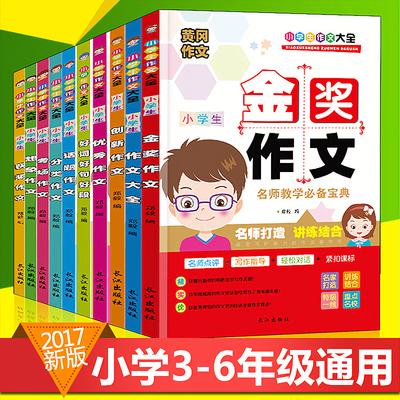 新版小学生作文大全/黄冈作文全套10册 作文书3-6年级三年级作文