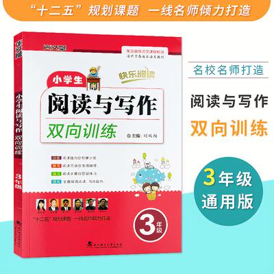 三年级阅读与写作双向训练 小学生新课标语文写作能力提升通用版