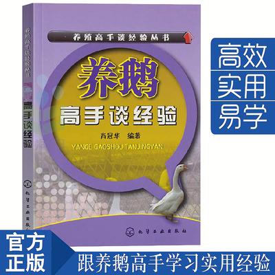 养鹅高手谈经验 生态高效养鹅实用技术 鹅养殖技术指导书籍
