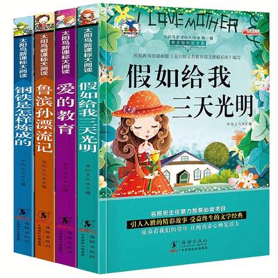 小学生课外书籍注音版必读 儿童图书励志文学故事书1-5年级阅读物