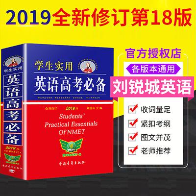 学生实用英语高考必备第18版高考英语必背词汇词典全解高考英语
