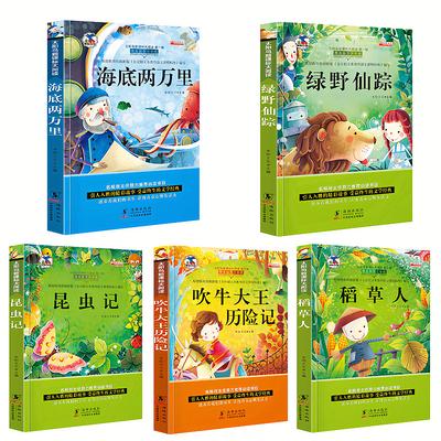 小学生课外书籍绿野仙踪稻草人昆虫记注音版儿童图书励志文学阅读