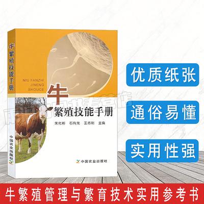 牛繁殖技能手册 养牛技术教程书籍兽医书籍 牛繁殖技术书籍