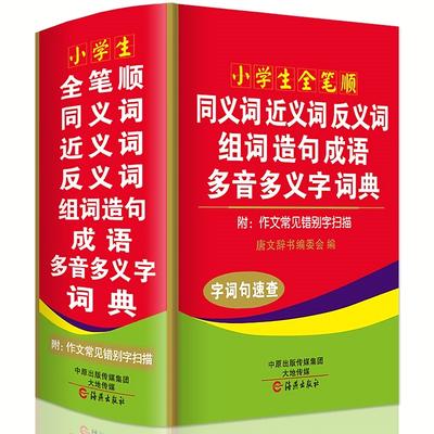 小学1-6年级小学生同义词近义词反义词词典 最新版组词词语文正版