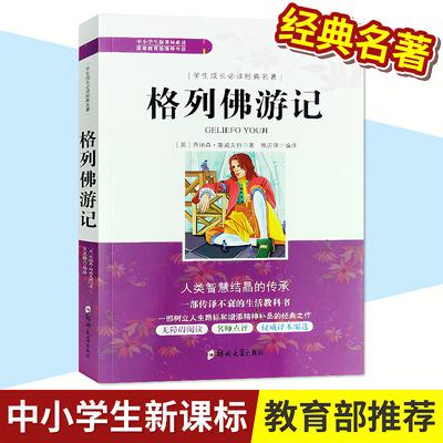 格列佛游记新课标中小学生成长必读经典名著学故事书籍教育部推荐