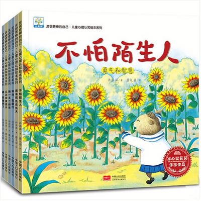 发现更棒的自己全6册 3-6儿童心理认知系列绘本 亲子共读图画书
