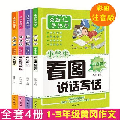 全套4本黄冈作文注音版名师教你写作文注音版小学生作文教辅书籍