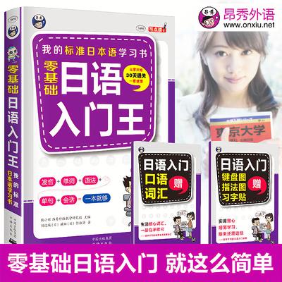 零起点日语入门教程书标准日本语初级自学教材书籍零基础五十音图