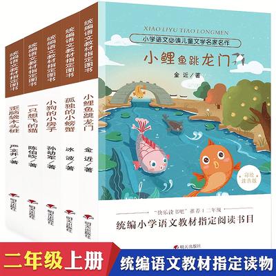 注音版孤独的小螃蟹一只想会飞的猫小鲤鱼跳龙门小狗的小房子书籍
