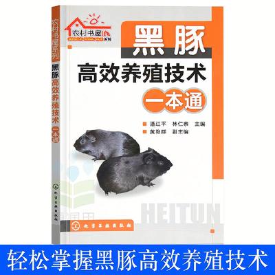 农村书屋系列--黑豚高效养殖技术一本通高效养殖致富直养殖技术书
