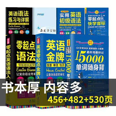 零起点金牌入门 15000单词随身背 英语语法入门自学教材教程书籍