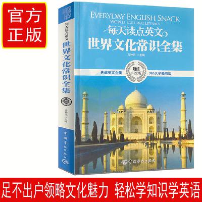 每天读一点英文 英文世界文化常识全集 中英双语对照 英语阅读书