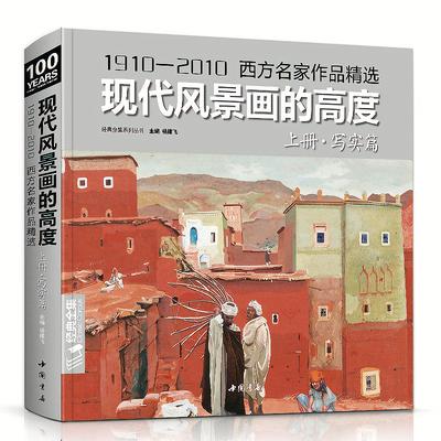 经典全集 现代风景画的高度上册・写实篇西方名家作品精选