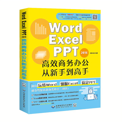 word/excel/ppt office办公软件教程计算机应用基础函数表格制作