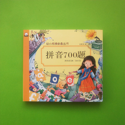 拼音700题拼音练习早教书声母韵母练习册描红教材李现推荐书籍
