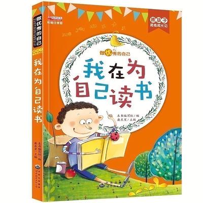 我在为自己读书注音版儿童励志文学阅读 小学生2-6年级课外书籍