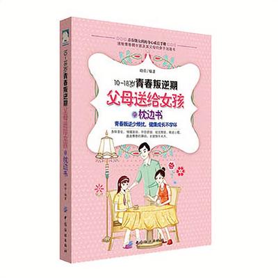 10-18岁青春叛逆期父母送给女孩的枕边书 青春期书 叛逆期书籍