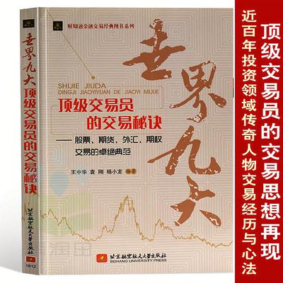 世界九大交易员的交易秘诀 股票期权外汇交易书籍 理财经典图书