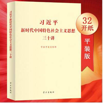 正版新书-新时代中国特色社会主义思想三十讲/30讲  平装 小字体