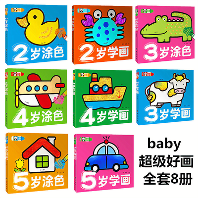 正版全8册超级好画2岁3岁4岁5岁涂色学画宝宝绘画启蒙教材书籍