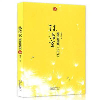 林清玄散文自选集(少年版) 林清玄散文集 正版包邮畅销初中小学生