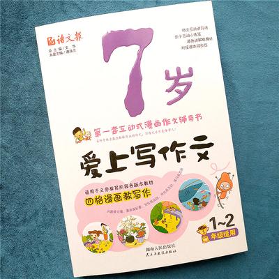 7岁爱上写作文看图说话写话训练1-2年级小学生写作技巧书籍人教版