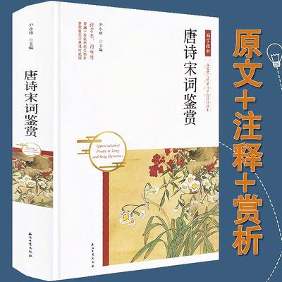 唐诗宋词鉴赏 有注释和赏析 正版包邮 古诗词歌赋鉴赏赏析书籍
