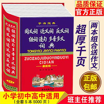 词典近义词反义词现代汉语词典第7版成语词典大全小学生正版套装