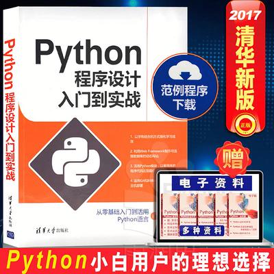 python程序设计入门到实战 python基础教程核心编程从入门到实践
