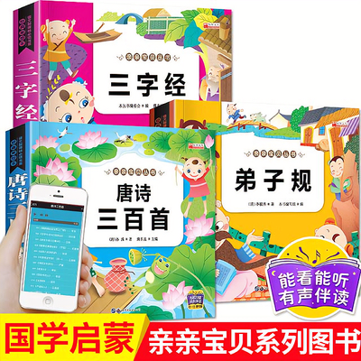 有声伴读唐诗三百首幼儿早教书小学生课外书籍弟子规三字经注音版