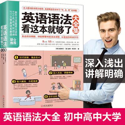 英语语法看这本就够了大全集 零起点学英语语法书大学初中高中英语学习练习入门 英语句子结构和分析句型时态初级自学实用 正版