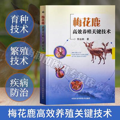 梅花鹿高效养殖关键技术 梅花鹿养殖技术书籍 养鹿书籍