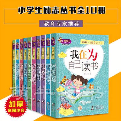 儿童故事书带拼音一年级课外书小学生励志书籍初中生彩绘课外阅读