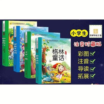 全4册伊索寓言一千零一夜安徒生童话全集格林童话 彩图注音版 儿童故事书7-10岁 拼音版读物