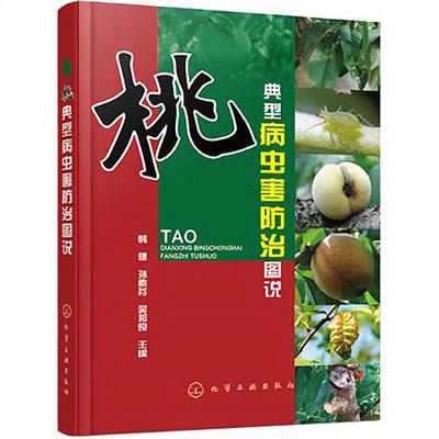 桃典型病虫害防治图说桃树种植书籍大全果树种植栽培技术书籍